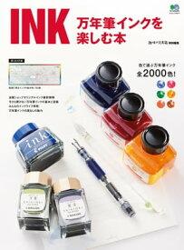 INK 万年筆インクを楽しむ本【電子書籍】