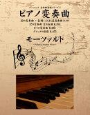 モーツァルト 名作曲楽譜シリーズ5 ピアノ変奏曲 12の変奏曲 ハ長調(きらきら星変奏曲)K.265 12の変奏曲 …