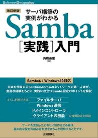 【改訂新版】サーバ構築の実例がわかるSamba[実践]入門【電子書籍】[ 高橋基信 ]