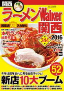 ラーメンWalker関西2016