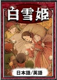 白雪姫 【日本語/英語版】【電子書籍】[ グリム童話 ]