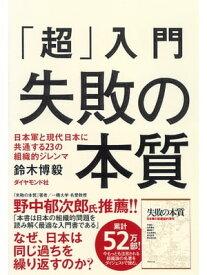 「超」入門 失敗の本質日本軍と現代日本に共通する23の組織的ジレンマ【電子書籍】[ 鈴木博毅 ]