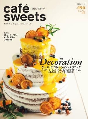 caf?-sweets(カフェ・スイーツ) 190号【電子書籍】