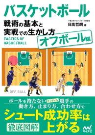 バスケットボール 戦術の基本と実戦での生かし方【オフボール編】【電子書籍】[ 日高 哲朗 ]