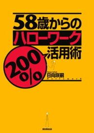 58歳からのハローワーク200%活用術【電子書籍】[ 日向咲嗣 ]