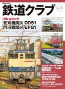 鉄道クラブ Vol.1