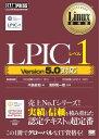 Linux教科書 LPICレベル1 Version5.0対応【電子書籍】[ 中島能和 ]