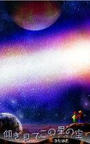 仰ぎ見てこの星の空