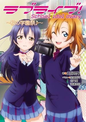 ラブライブ! School idol diary 〜秋の学園祭♪〜【電子書籍】[ 公野 櫻子 ]