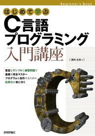 はじめて学ぶ C言語プログラミング 入門講座【電子書籍】[ 西村広光 ]
