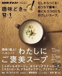 NHK 趣味どきっ!(水曜) 簡単! 極上! ヘルシー! わたしにご褒美スープ 2017年12月〜2018年1月[雑誌]