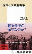 保守と大東亜戦争