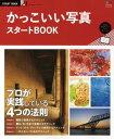 かっこいい写真スタートBOOK【電子書籍】