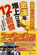 日本一宝くじが当たる寺 金運を爆上げする12の習慣