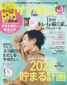 サンキュ!2020年2月号【電子書籍】[ サンキュ!編集部 ]