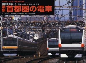 ヤマケイ・レイル・グラフィックス 車両集 2 首都圏の電車【電子書籍】[ 坂 正博 ]