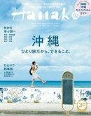 Hanako (ハナコ) 2018年 7月26日号 No.1160 [沖縄 ひとり旅だから、できること]