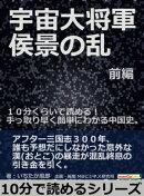 宇宙大将軍 侯景の乱 前編。10分くらいで読める!手っ取り早く簡単にわかる中国史。