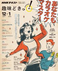 NHK 趣味どきっ!(火曜) あなたもカラオケマスター 心をふるわせる8つのボーカルレッスン 2017年12月〜2018年1…