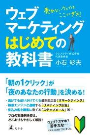 ウェブマーケティングはじめての教科書 売れないウェブはここがダメ!【電子書籍】[ 小石彩夫 ]