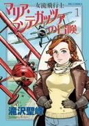 女流飛行士マリア・マンテガッツァの冒険(1)