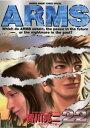 ARMS(22)【電子書籍】[ 七月鏡一 ]