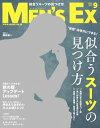 MEN'S EX(メンズ・イーエックス) 2017年9月号【電子書籍】