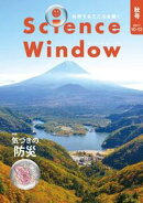 Science Window 2017年冬号(10-12月号)/11巻3号