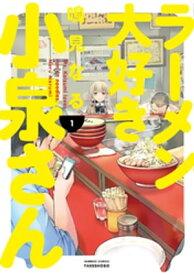 ラーメン大好き小泉さん(1)【電子書籍】[ 鳴見なる ]