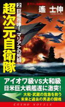 超次元自衛隊(2)巨艦咆哮!マリアナの死闘