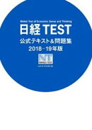 日経TEST公式テキスト&問題集2018ー19年版