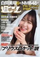 週プレ No.26 7月1日号