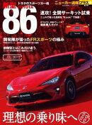 ニューカー速報プラス 第31弾 新型 TOYOTA 86
