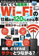 初めてでも超簡単! Wi-Fiの仕組みが120%わかる本