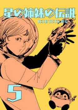 星の姉妹の伝説 第5巻