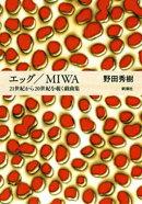 エッグ/MIWAー21世紀から20世紀を覗く戯曲集ー