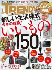 日経トレンディ 2021年1月号 [雑誌]【電子書籍】