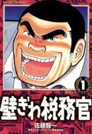 壁ぎわ税務官(1)
