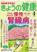 NHK きょうの健康 2021年4月号[雑誌]
