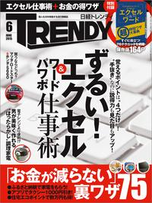 日経トレンディ 2015年 06月号 [雑誌]【電子書籍】[ 日経トレンディ編集部 ]