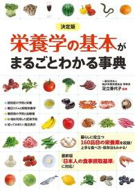 決定版 栄養学の基本がまるごとわかる事典【電子書籍】[ 足立香代子 ]