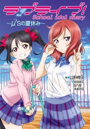 ラブライブ! School idol diary 〜μ'sの夏休み〜【電子書籍】[ 公野 櫻子 ]