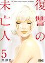 復讐の未亡人 5【電子書籍】[ 黒澤R ]