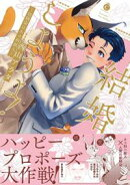 結婚しようよ!〜幼馴染はネコ科獣人〜【特典付き】
