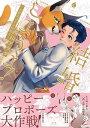結婚しようよ!〜幼馴染はネコ科獣人〜【特典付き】【電子書籍】[ 西山アラタ ]