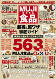 MUJI食品 超得&裏ワザ徹底ガイド【電子書籍】