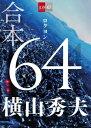 合本 64(ロクヨン)【文春e-Books】【電子書籍】[ 横山秀夫 ]