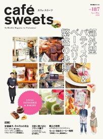 caf?-sweets(カフェ・スイーツ) 187号【電子書籍】