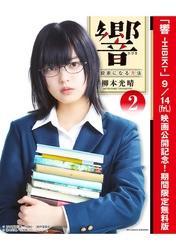 響〜小説家になる方法〜(2)【期間限定 無料お試し版】