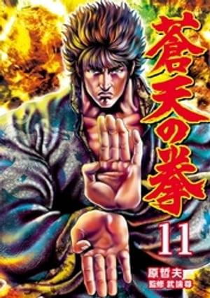 蒼天の拳 11巻【電子書籍】[ 原 哲夫 ]